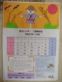 H22.10カレンダー.JPG