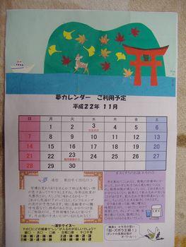 H22.11カレンダー.JPG