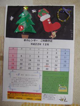 H22.12カレンダー.JPG