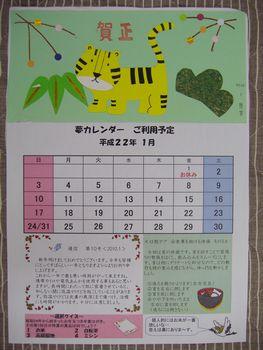 H22.8カレンダー①.JPG
