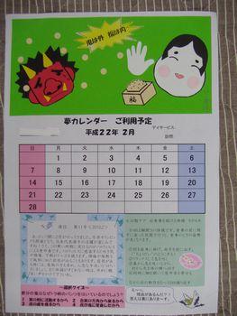 H22.8カレンダー②.JPG