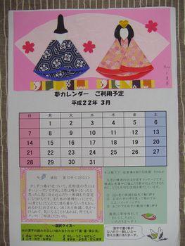 H22.8カレンダー③.JPG