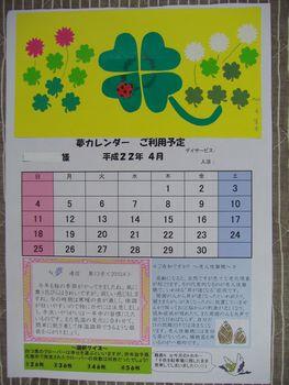 H22.8カレンダー④.JPG