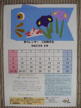 H22.8カレンダー⑤.JPG