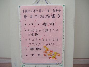 H22.9.20敬老会②.JPG