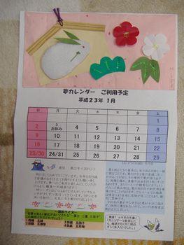 H23.1カレンダー.JPG
