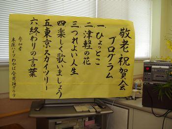 H24.8.17敬老祝賀会③.JPG