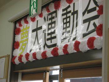 H25.10.21運動会①.JPG