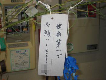 H28.7フルート&七夕2.JPG
